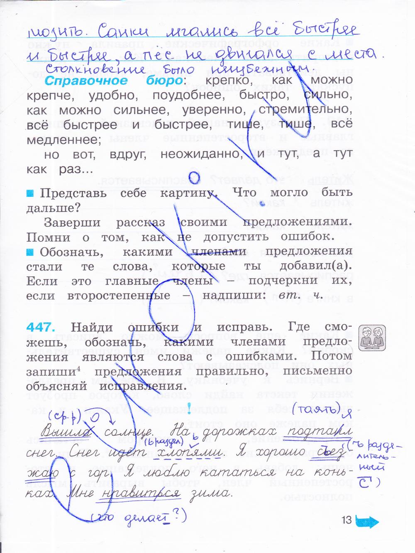 ГДЗ по Русскому языку за 2 класс рабочая тетрадь