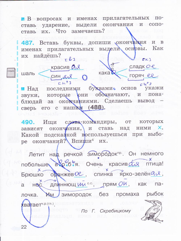 ГДЗ по русскому языку 3 класс рабочая тетрадь Соловейчик, Кузьменко Часть 1, 2, 3. Задание: стр. 22