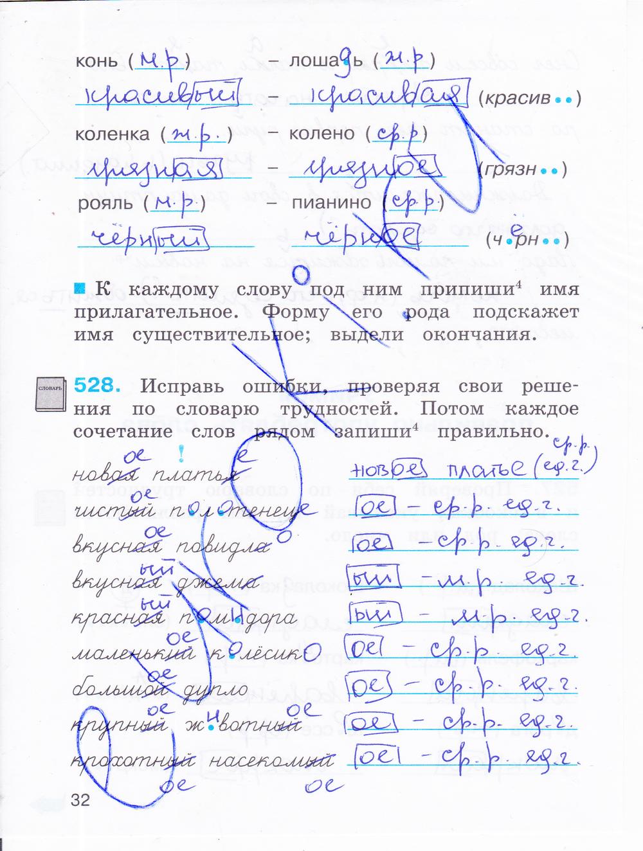 ГДЗ по русскому языку 3 класс рабочая тетрадь Соловейчик, Кузьменко Часть 1, 2, 3. Задание: стр. 32
