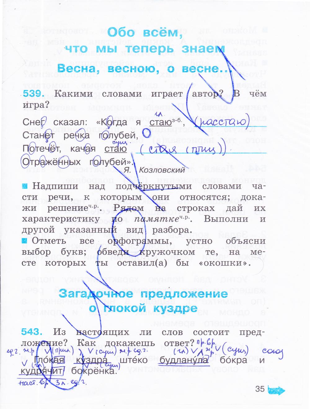 ГДЗ по русскому языку 3 класс рабочая тетрадь Соловейчик, Кузьменко Часть 1, 2, 3. Задание: стр. 35