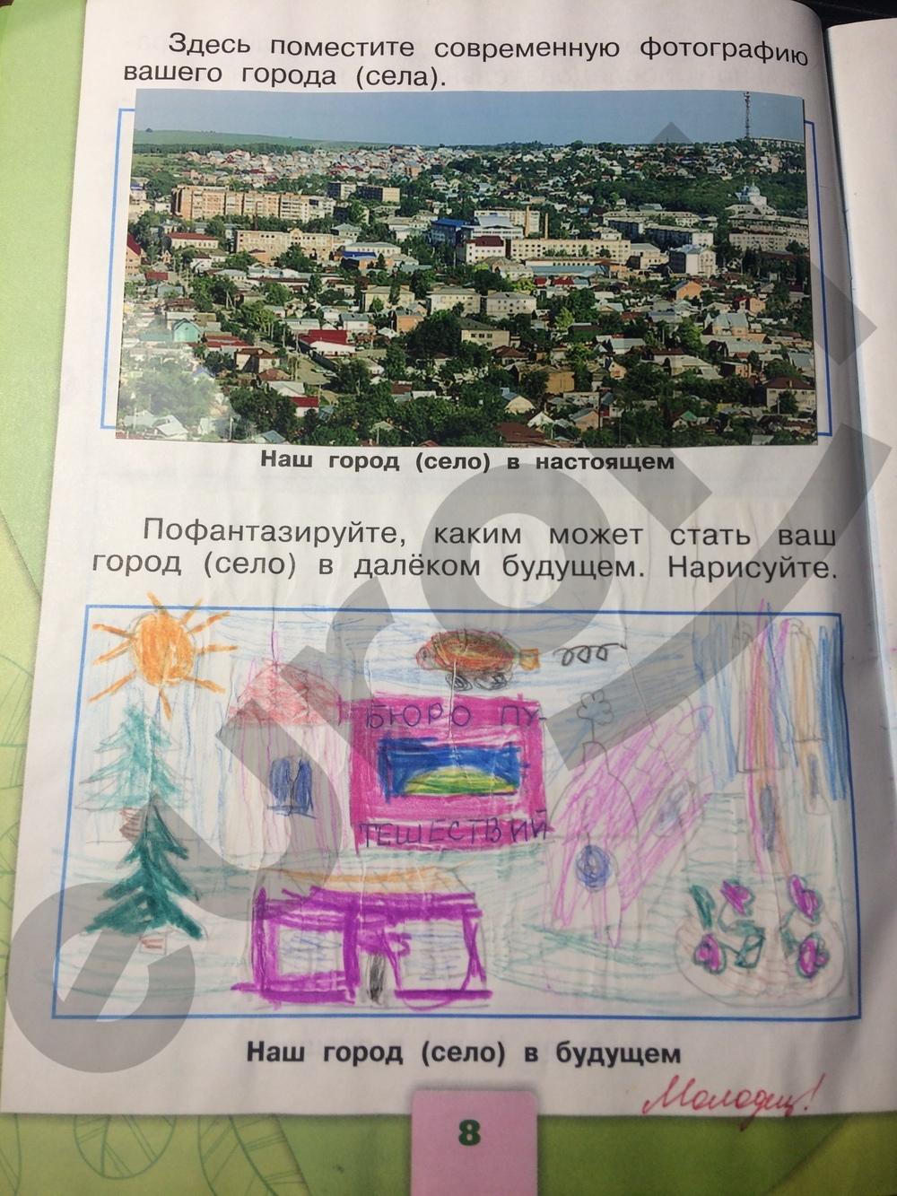 ГДЗ по окружающему миру 1 класс рабочая тетрадь Плешаков Часть 1, 2. Задание: стр. 8