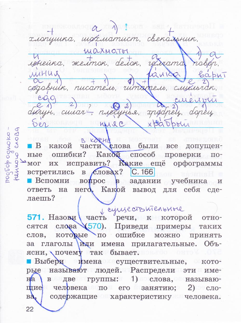 ГДЗ по русскому языку 4 класс рабочая тетрадь Соловейчик Часть 1, 2, 3. Задание: стр. 22
