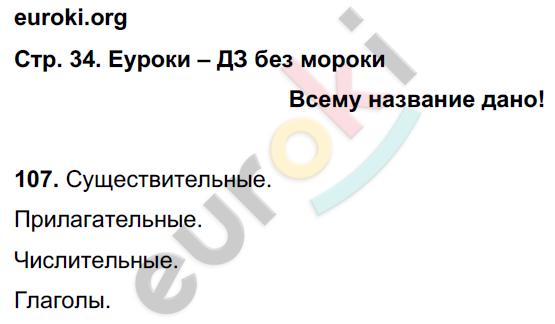 ГДЗ по русскому языку 3 класс рабочая тетрадь Соловейчик, Кузьменко Часть 1, 2, 3. Задание: стр. 34