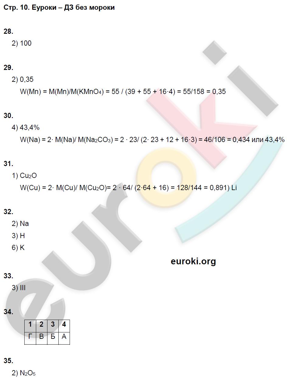 ГДЗ по химии 8 класс тетрадь тренажёр Гара. Задание: стр. 10