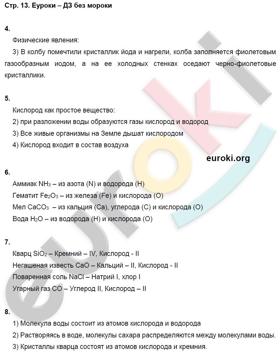 ГДЗ по химии 8 класс тетрадь тренажёр Гара. Задание: стр. 13