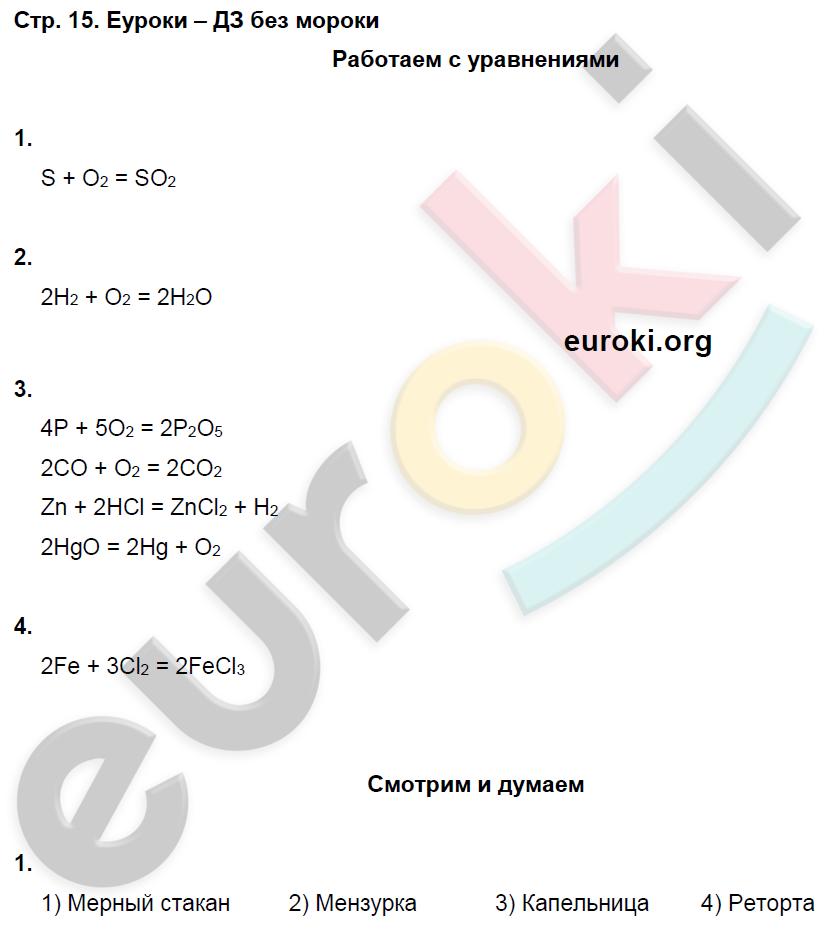 ГДЗ по химии 8 класс тетрадь тренажёр Гара. Задание: стр. 15