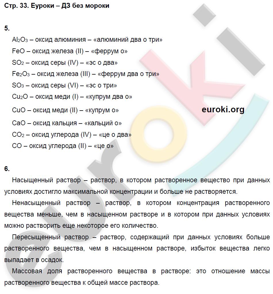 ГДЗ по химии 8 класс тетрадь тренажёр Гара. Задание: стр. 33