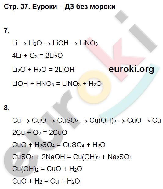 ГДЗ по химии 8 класс тетрадь тренажёр Гара. Задание: стр. 37