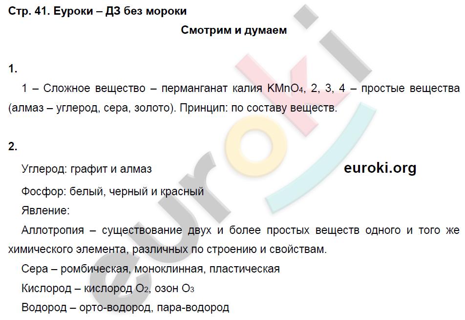 ГДЗ по химии 8 класс тетрадь тренажёр Гара. Задание: стр. 41