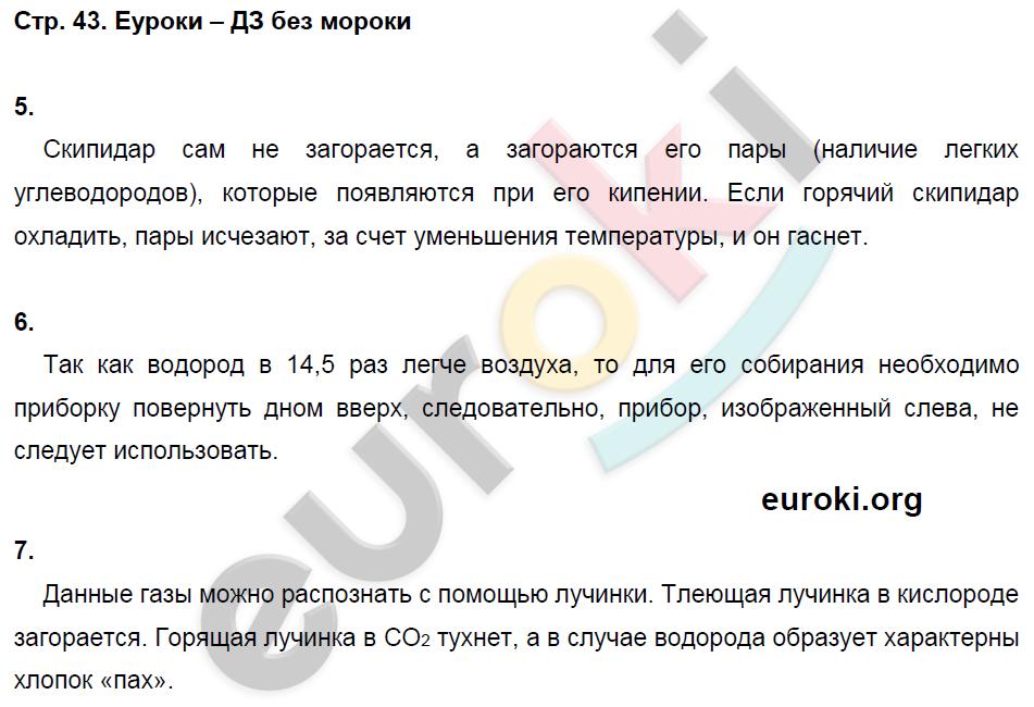 ГДЗ по химии 8 класс тетрадь тренажёр Гара. Задание: стр. 43