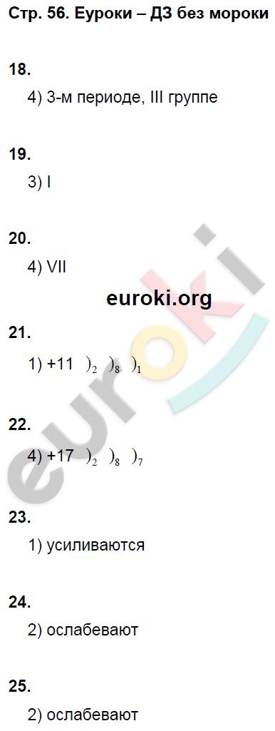 ГДЗ по химии 8 класс тетрадь тренажёр Гара. Задание: стр. 56