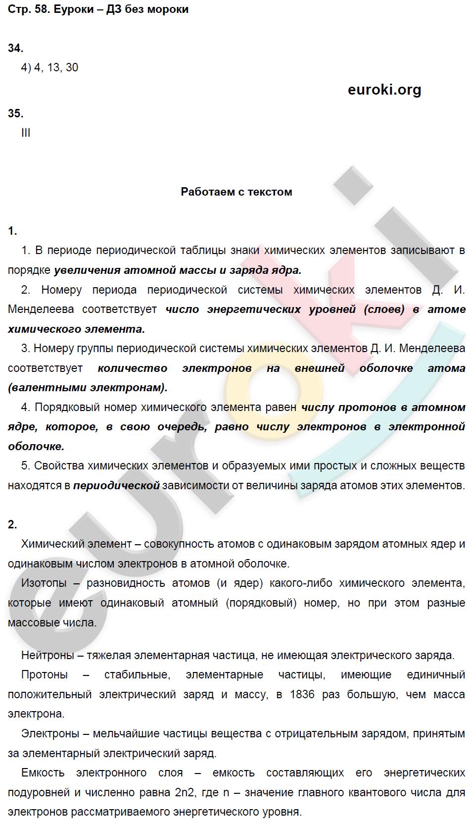 ГДЗ по химии 8 класс тетрадь тренажёр Гара. Задание: стр. 58
