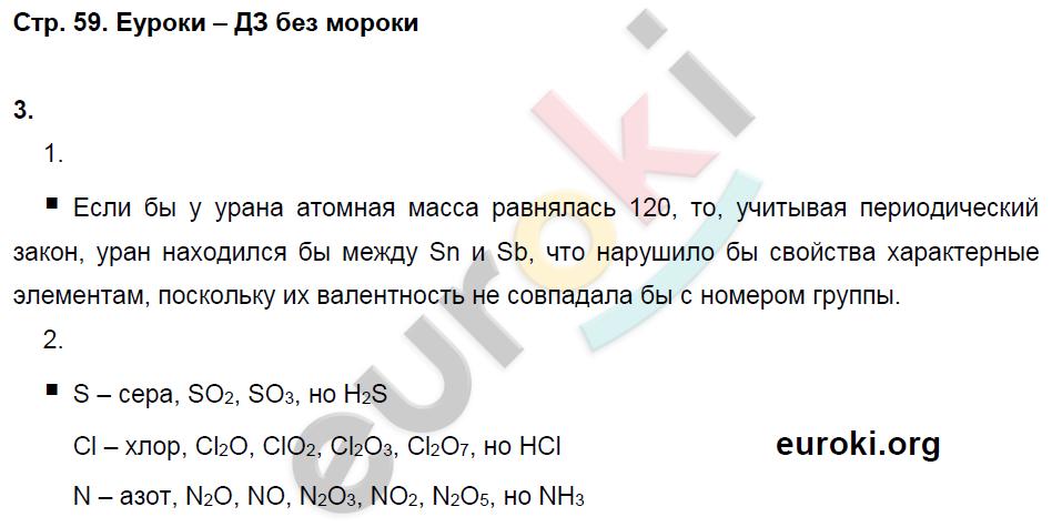 ГДЗ по химии 8 класс тетрадь тренажёр Гара. Задание: стр. 59