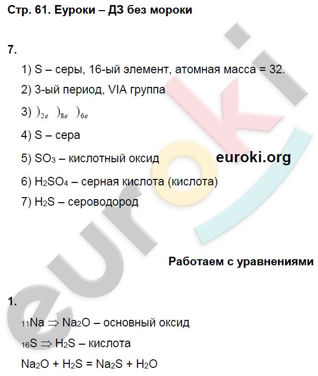 ГДЗ по химии 8 класс тетрадь тренажёр Гара. Задание: стр. 61