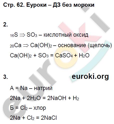 ГДЗ по химии 8 класс тетрадь тренажёр Гара. Задание: стр. 62