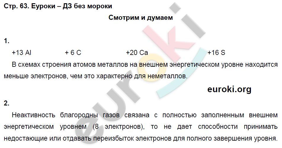 ГДЗ по химии 8 класс тетрадь тренажёр Гара. Задание: стр. 63
