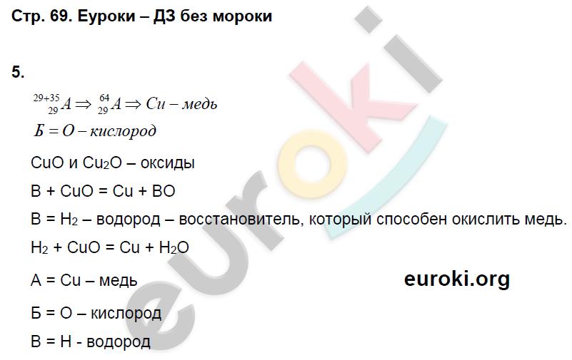ГДЗ по химии 8 класс тетрадь тренажёр Гара. Задание: стр. 69