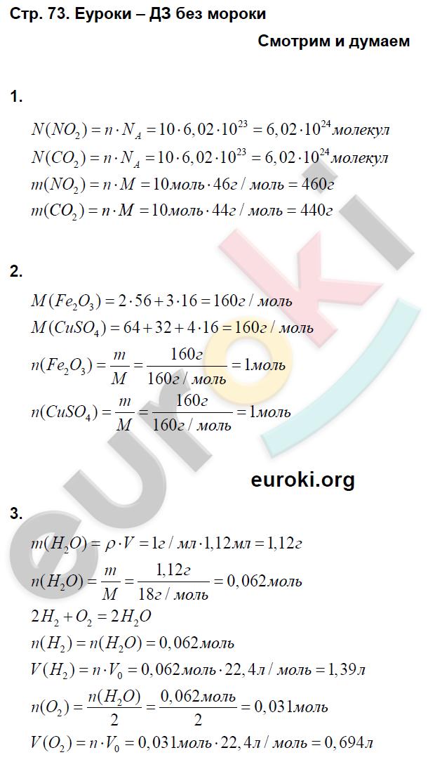 ГДЗ по химии 8 класс тетрадь тренажёр Гара. Задание: стр. 73