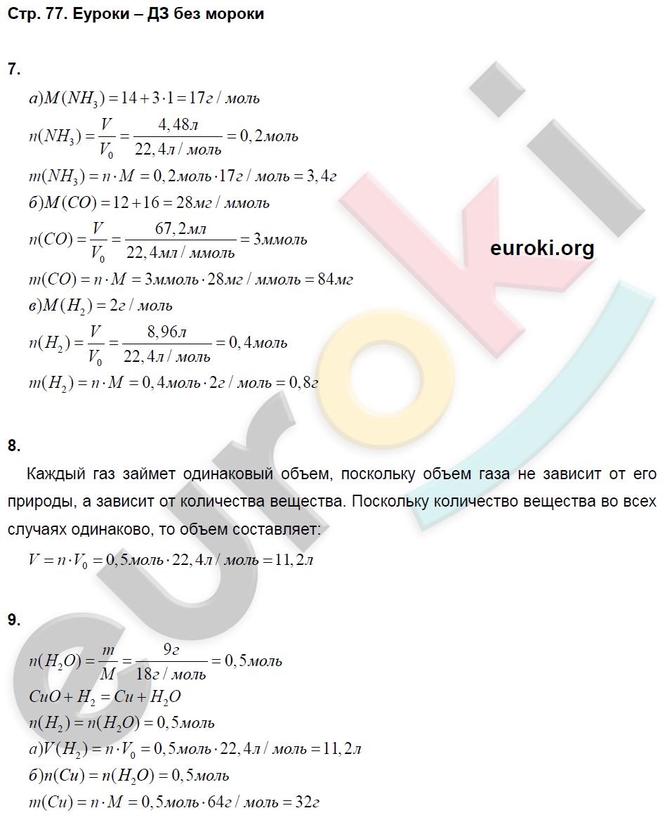 ГДЗ по химии 8 класс тетрадь тренажёр Гара. Задание: стр. 77