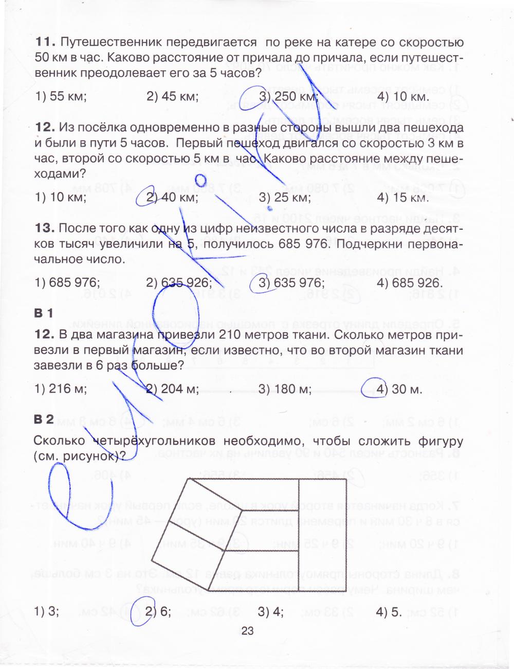 ГДЗ по математике 4 класс Мишакина. Задание: стр. 23