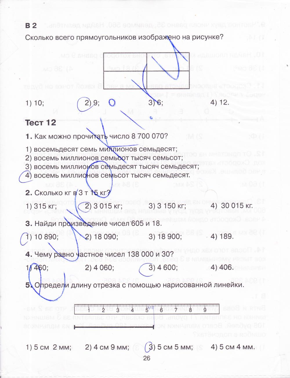 ГДЗ по математике 4 класс Мишакина. Задание: стр. 26