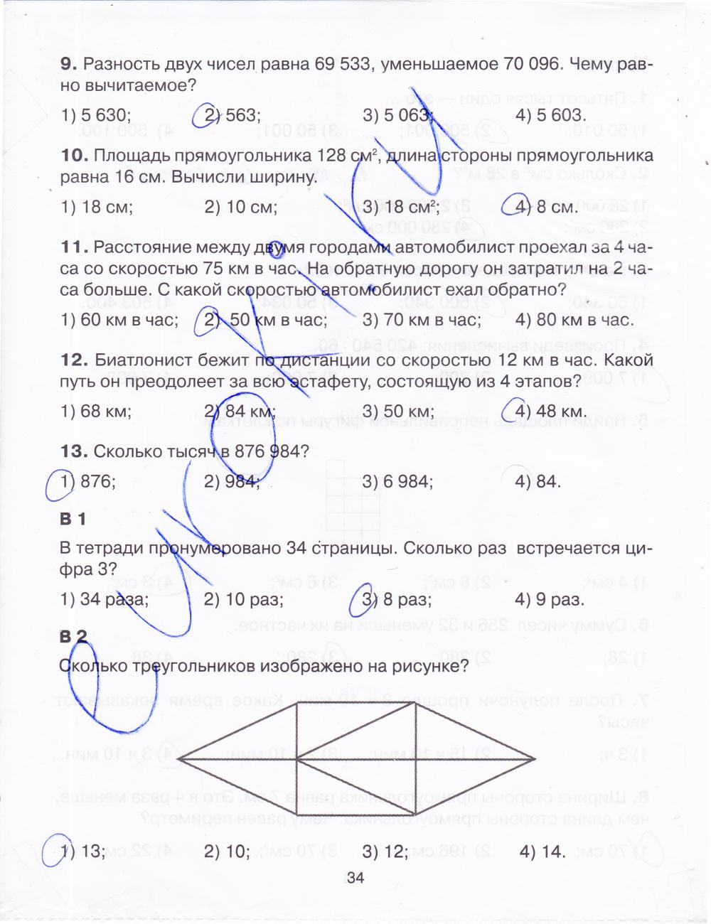 ГДЗ по математике 4 класс Мишакина. Задание: стр. 34