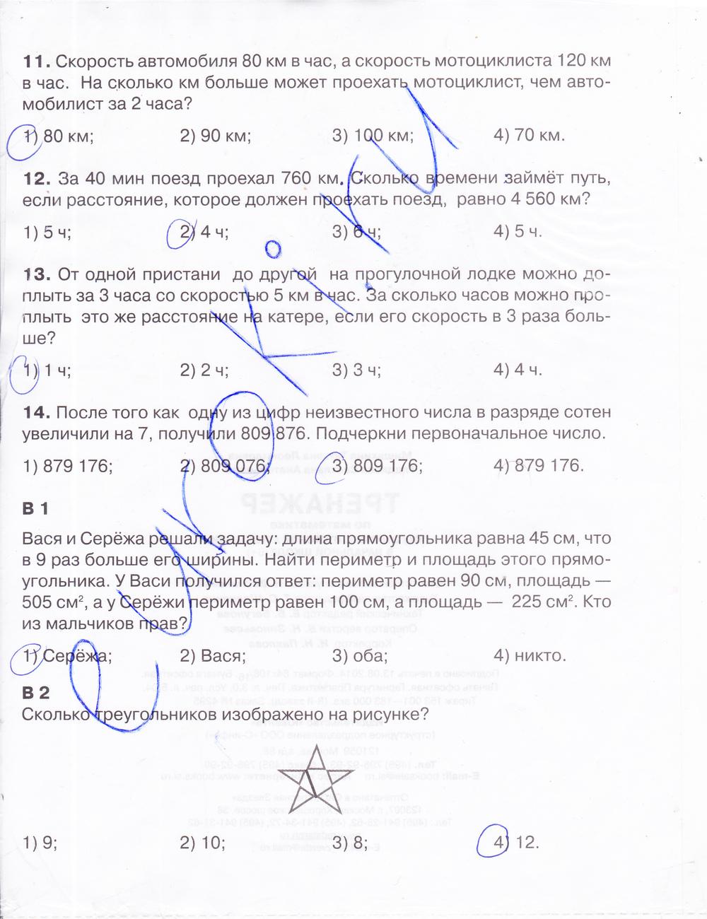ГДЗ по математике 4 класс Мишакина. Задание: стр. 47
