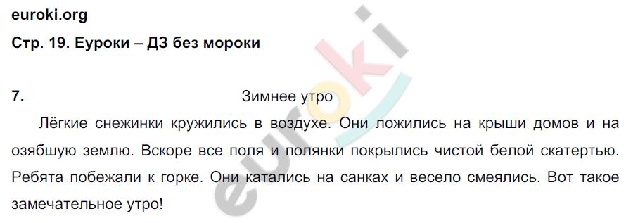 ГДЗ по русскому языку 4 класс контрольные работы Крылова Часть 1, 2. Задание: стр. 19