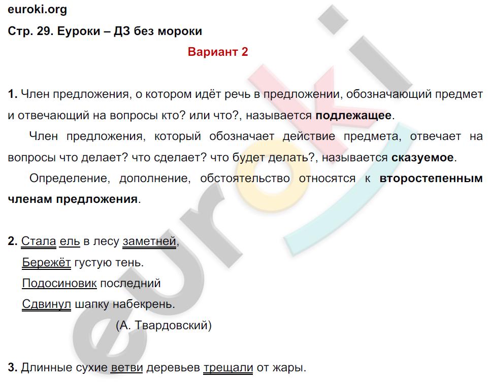 ГДЗ по русскому языку 4 класс контрольные работы Крылова Часть 1, 2. Задание: стр. 29