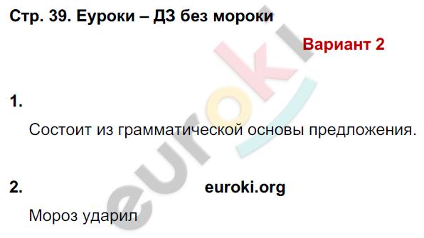 ГДЗ по русскому языку 4 класс контрольные работы Крылова Часть 1, 2. Задание: стр. 39