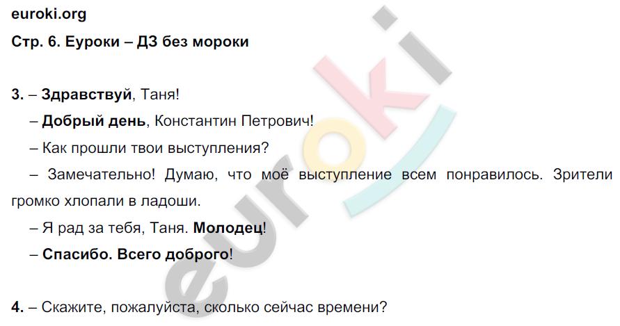 ГДЗ по русскому языку 4 класс контрольные работы Крылова Часть 1, 2. Задание: стр. 6