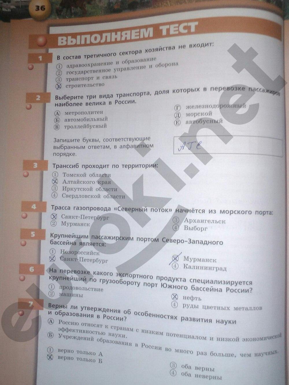 ГДЗ по географии 9 класс тетрадь тренажёр Ходова, Ольховая. Задание: стр. 36