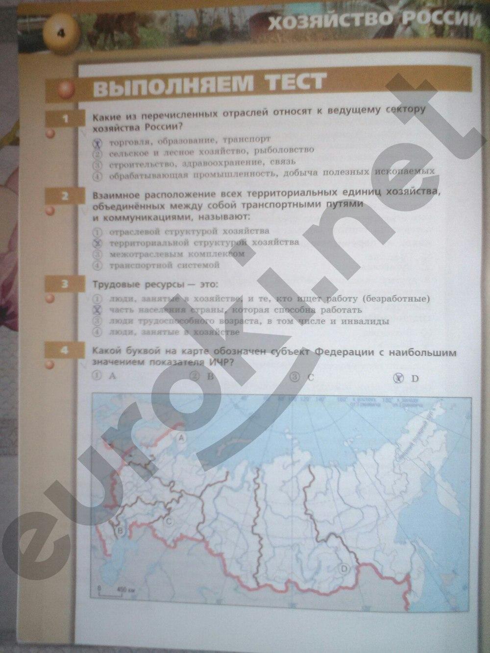 ГДЗ по географии 9 класс тетрадь тренажёр Ходова, Ольховая. Задание: стр. 4