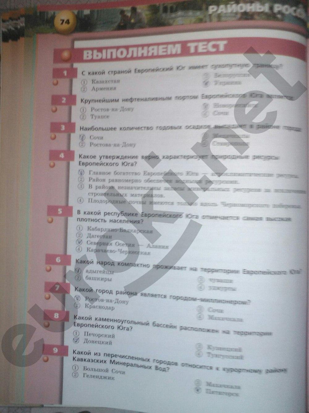 ГДЗ по географии 9 класс тетрадь тренажёр Ходова, Ольховая. Задание: стр. 74