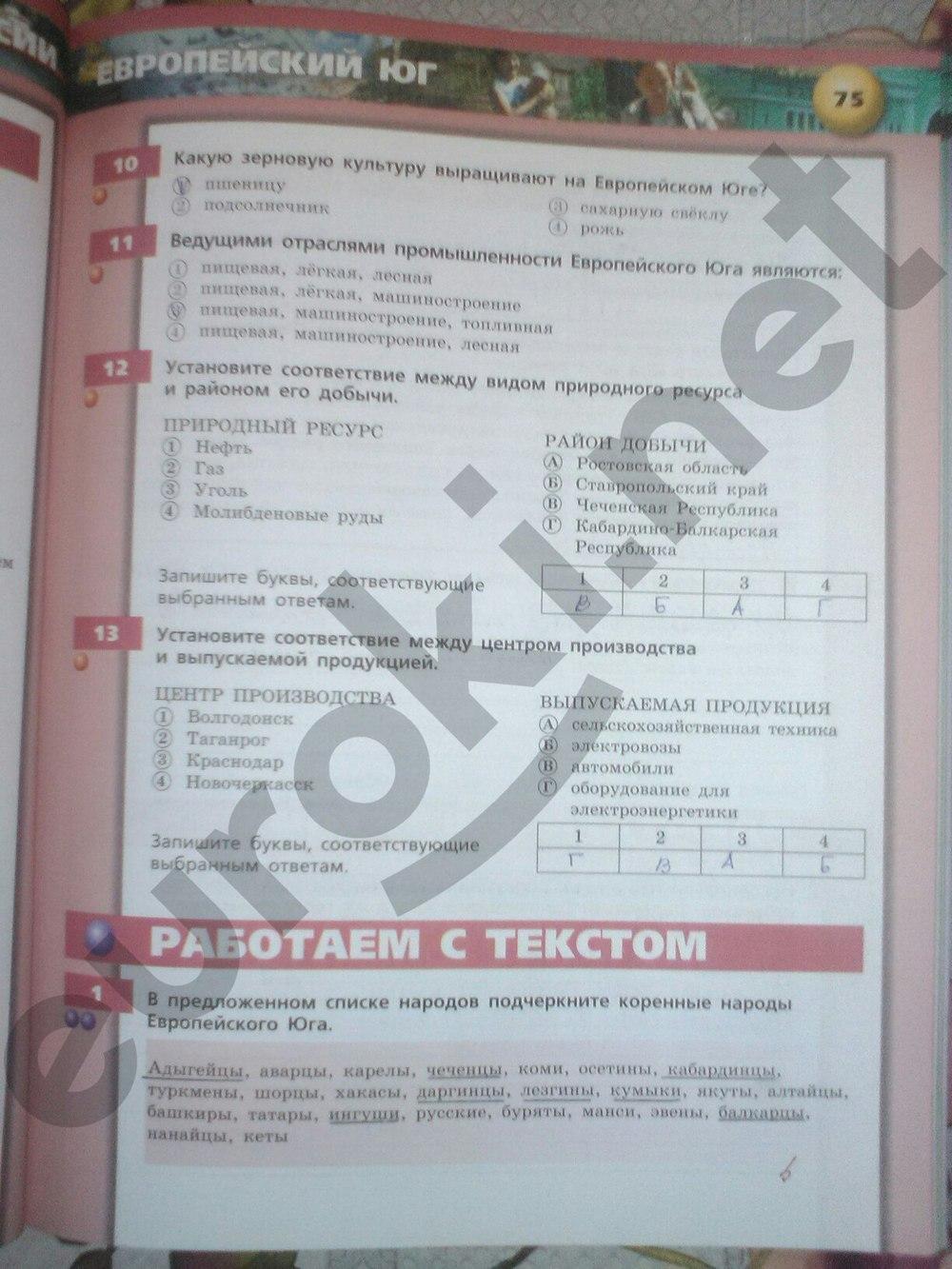 ГДЗ по географии 9 класс тетрадь тренажёр Ходова, Ольховая. Задание: стр. 75