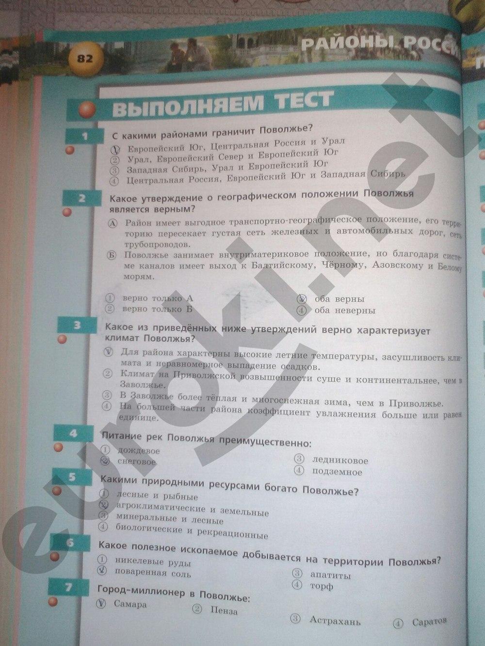 ГДЗ по географии 9 класс тетрадь тренажёр Ходова, Ольховая. Задание: стр. 82