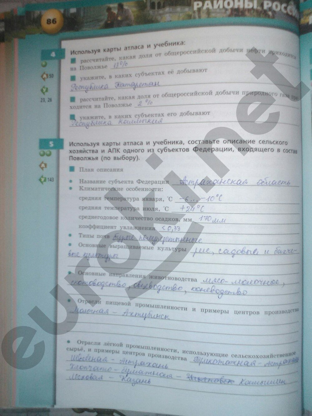 ГДЗ по географии 9 класс тетрадь тренажёр Ходова, Ольховая. Задание: стр. 86