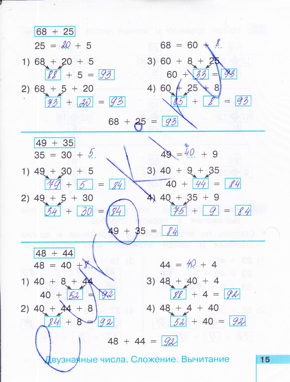 ГДЗ по математике 2 класс рабочая тетрадь Истомина Часть 1, 2. Задание: стр. 15