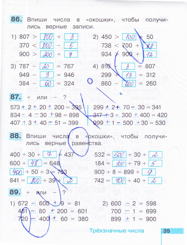 ГДЗ по математике 2 класс рабочая тетрадь Истомина Часть 1, 2. Задание: стр. 35