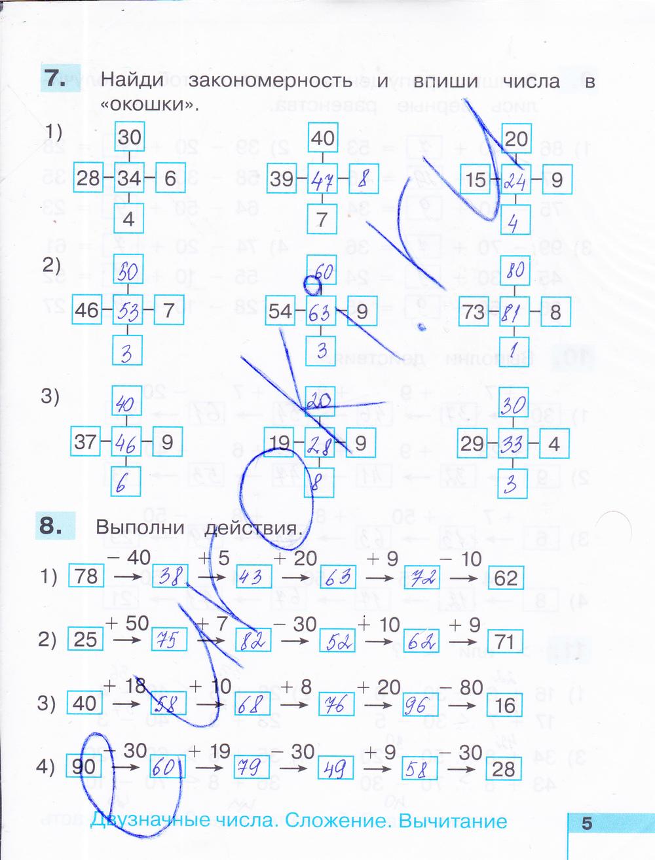 ГДЗ по математике 2 класс рабочая тетрадь Истомина Часть 1, 2. Задание: стр. 5