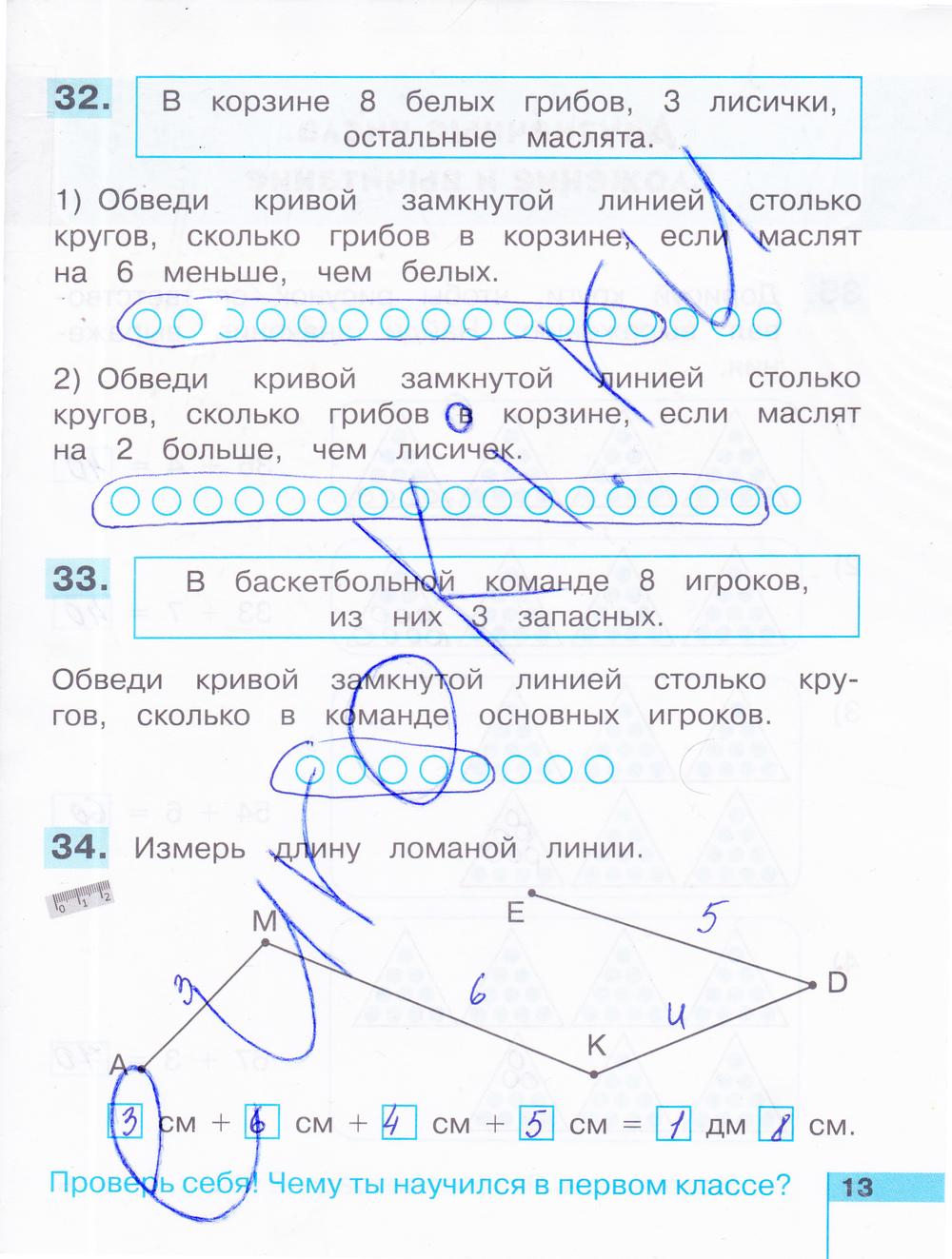 ГДЗ по математике 2 класс рабочая тетрадь Истомина Часть 1, 2. Задание: стр. 13