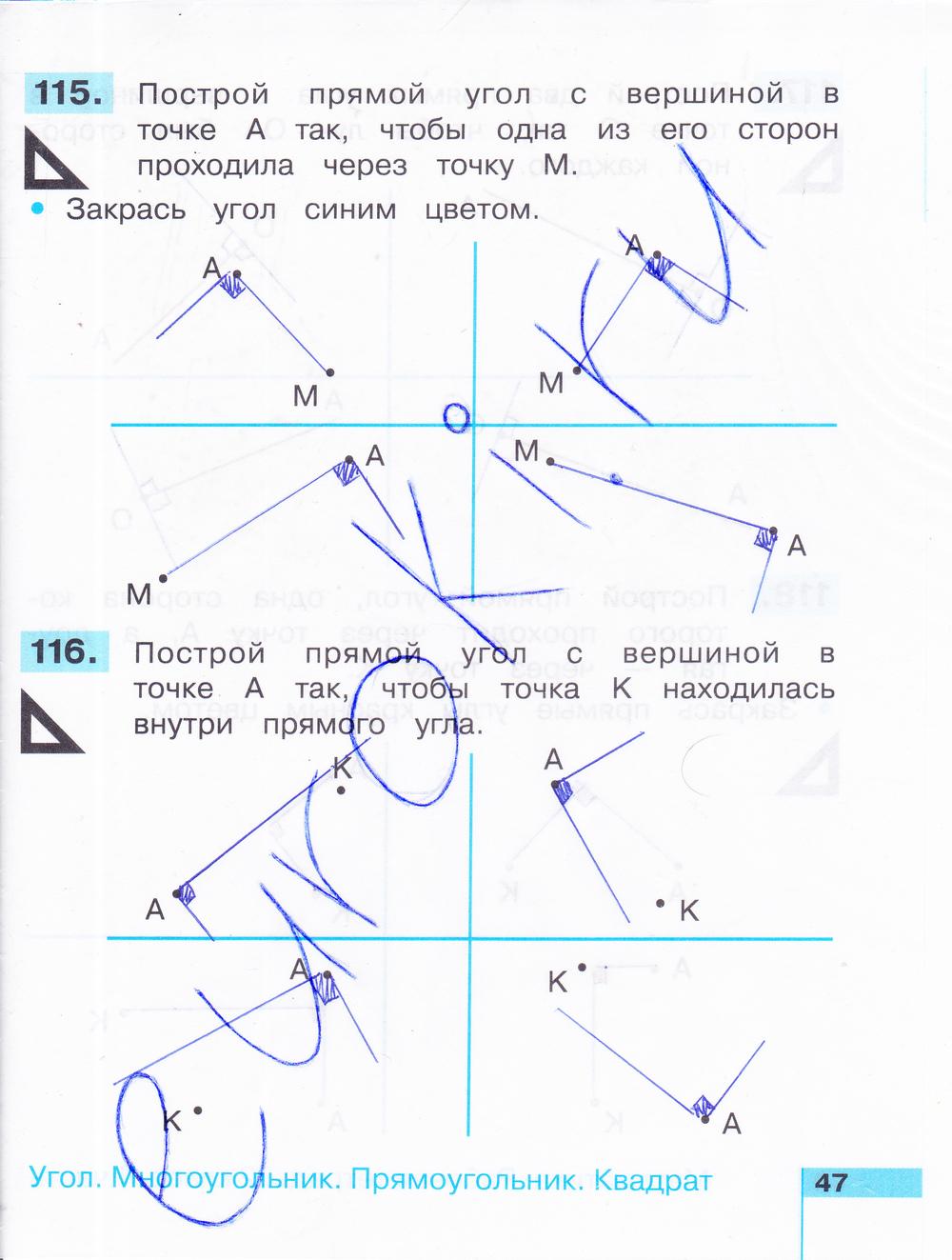 ГДЗ по математике 2 класс рабочая тетрадь Истомина Часть 1, 2. Задание: стр. 47