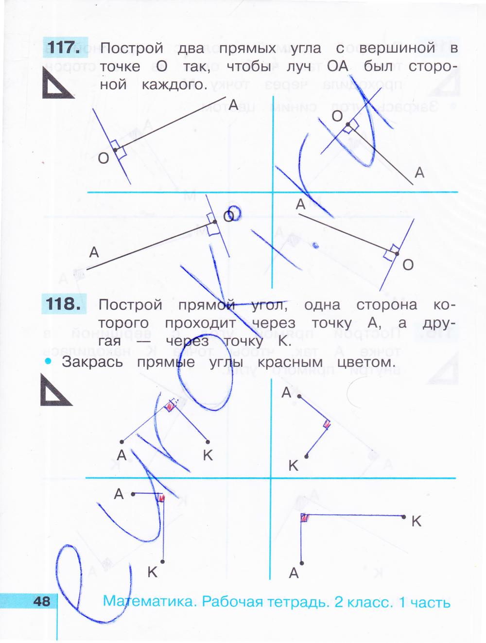 ГДЗ по математике 2 класс рабочая тетрадь Истомина Часть 1, 2. Задание: стр. 48