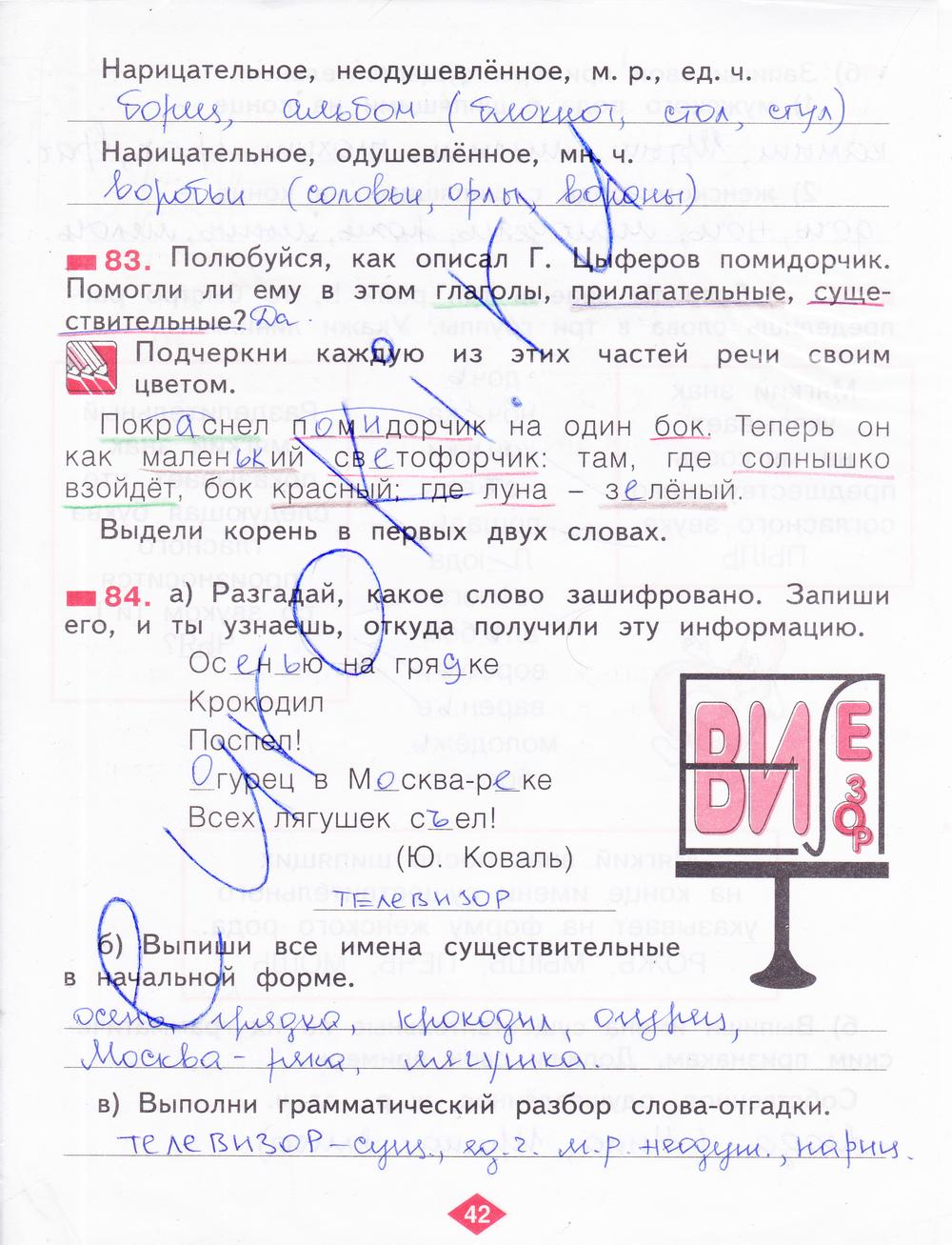 ГДЗ по русскому языку 2 класс рабочая тетрадь Яковлева Часть 1, 2, 3, 4. Задание: стр. 42