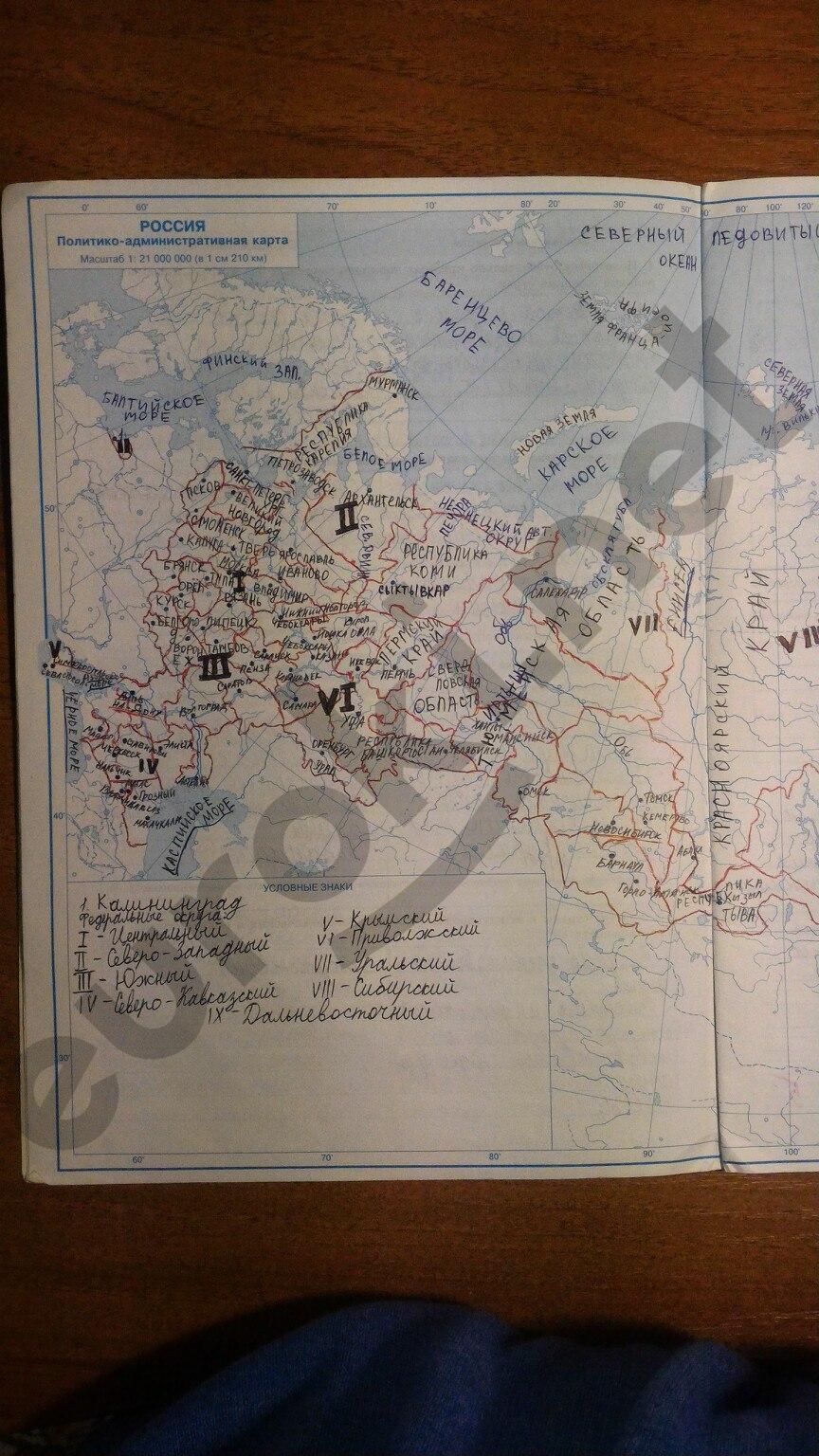 ГДЗ по географии 9 класс рабочая тетрадь Супрычев, Григоренко. Задание: стр. 4