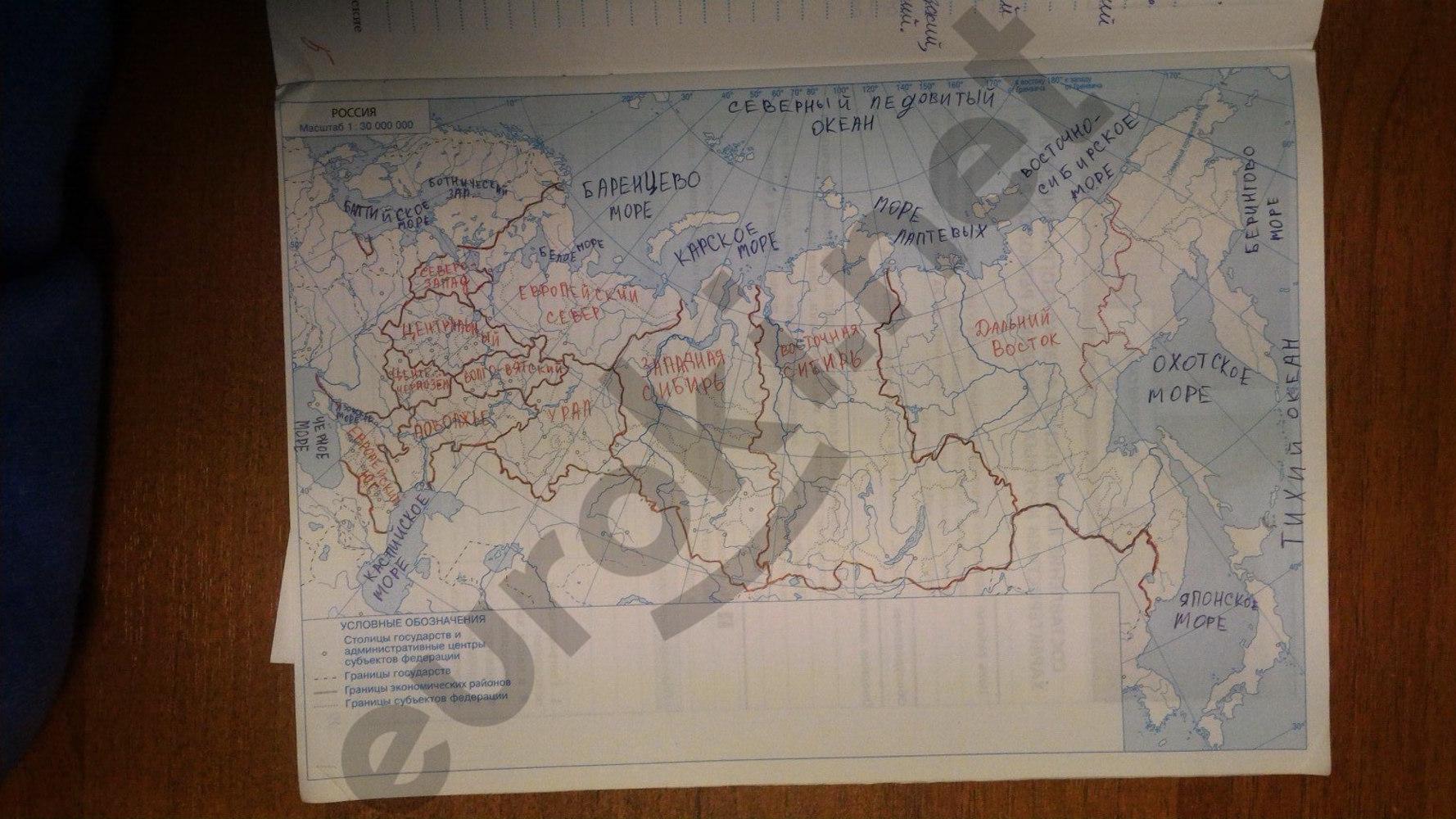 ГДЗ по географии 9 класс рабочая тетрадь Супрычев, Григоренко. Задание: стр. 9