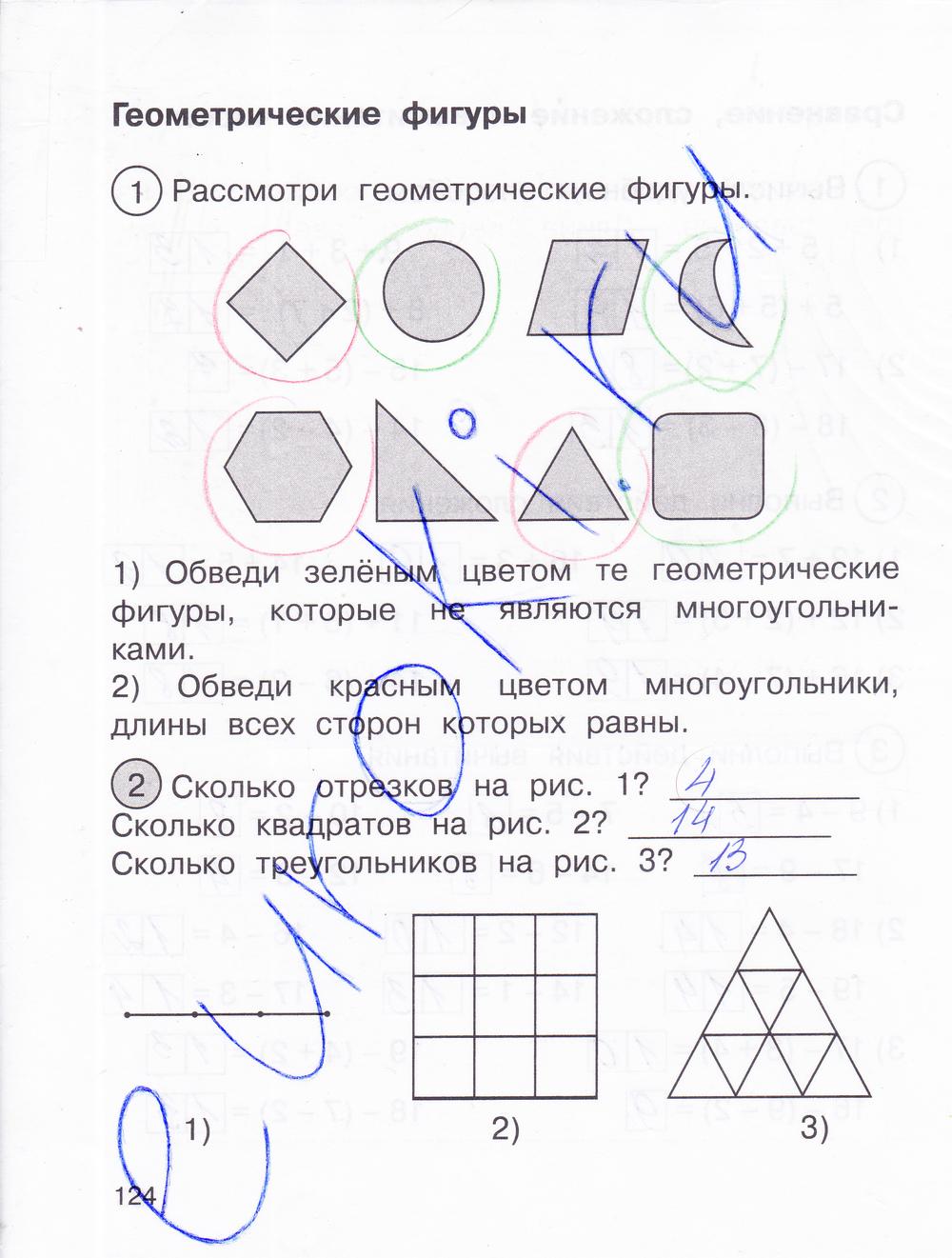 ГДЗ по математике 1 класс рабочая тетрадь Захарова, Юдина Часть 1, 2. Задание: стр. 124