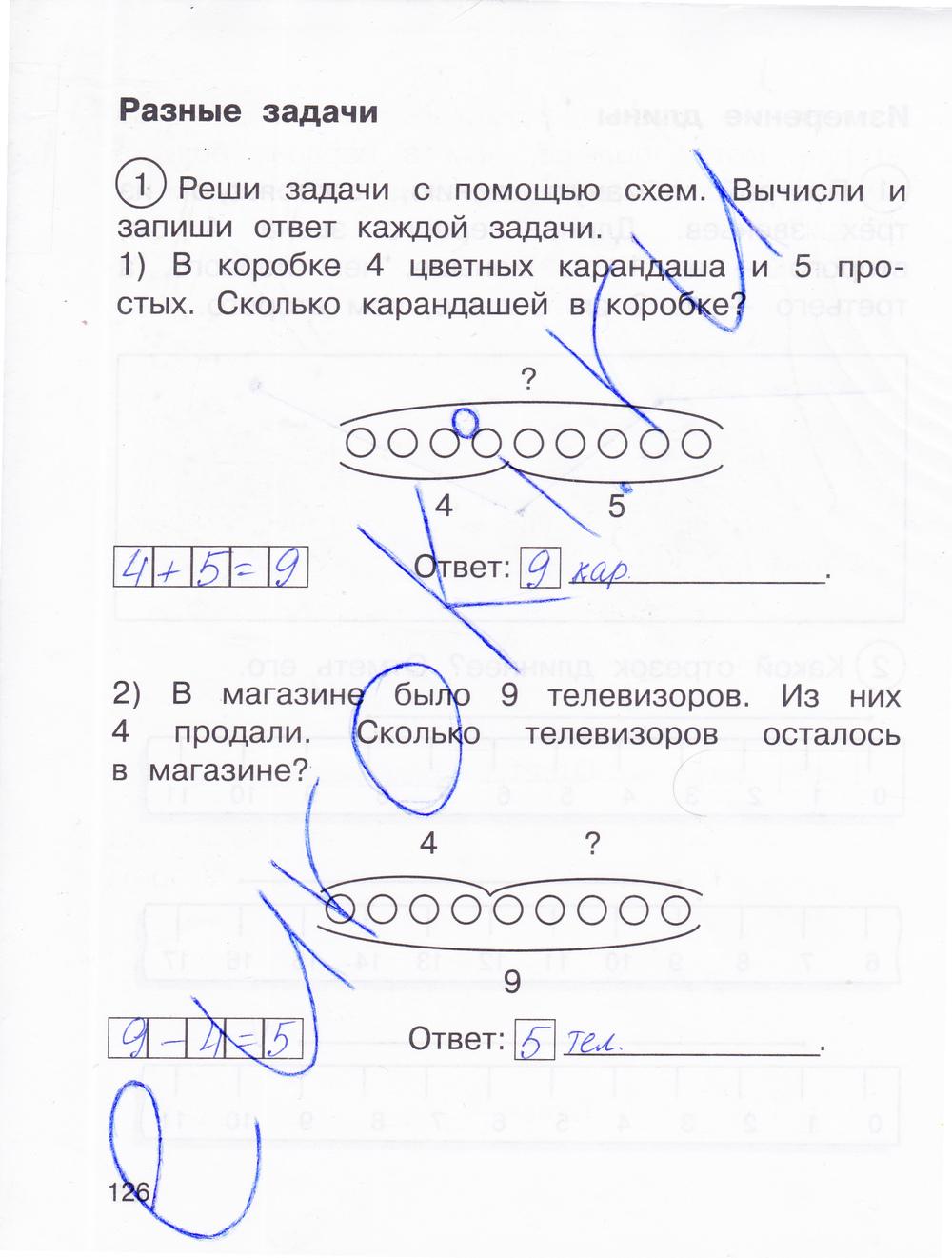 ГДЗ по математике 1 класс рабочая тетрадь Захарова, Юдина Часть 1, 2. Задание: стр. 126