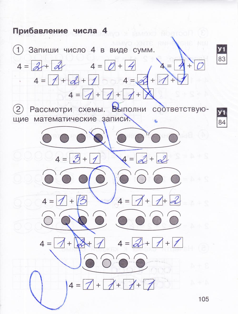 ГДЗ по математике 1 класс рабочая тетрадь Захарова, Юдина Часть 1, 2. Задание: стр. 105