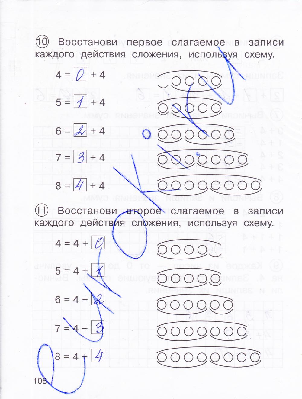 ГДЗ по математике 1 класс рабочая тетрадь Захарова, Юдина Часть 1, 2. Задание: стр. 108